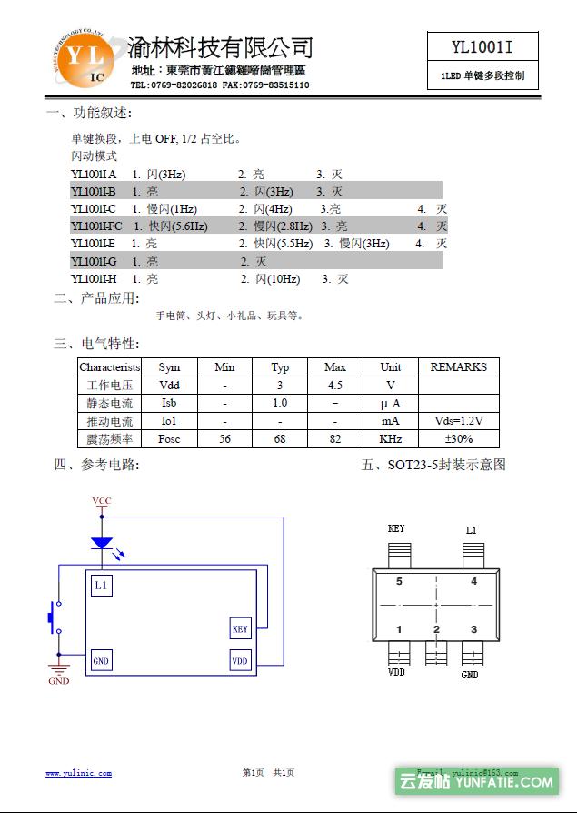 按键换段YL1001I-FC1快闪2.慢闪3亮4.灭闪灯IC