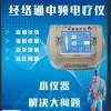 经络通中频电疗仪带二类医疗器械证
