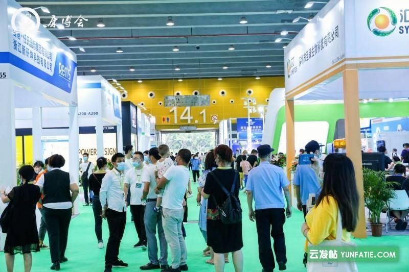 2021广州健康保健产业展中医药康博会