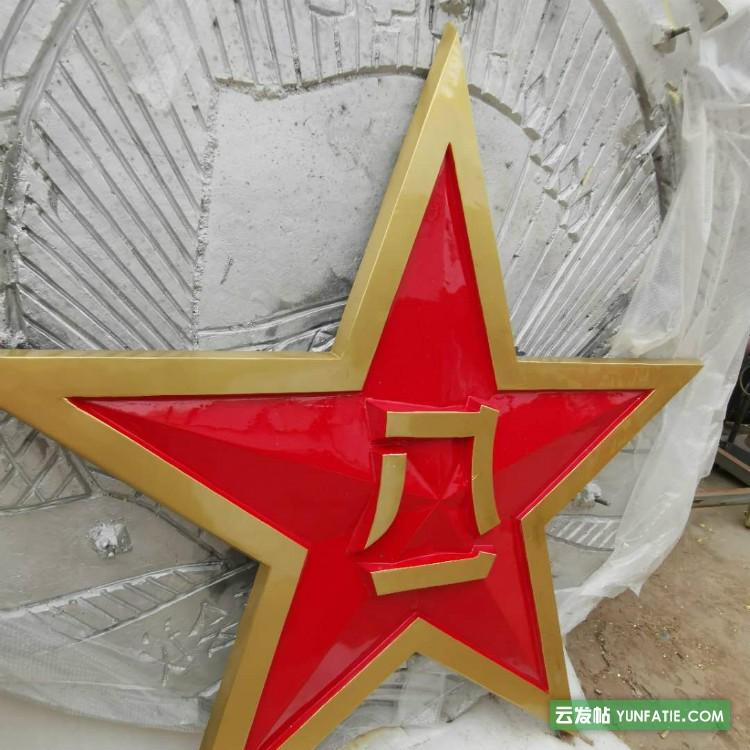 八一军徽生产厂家-3.5米八一军徽定制生产加工厂