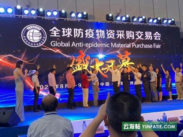 口罩展-深圳(全球)国际口罩产业链&消毒展