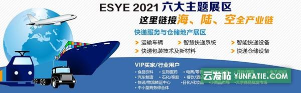 2021上海快递物流展|智慧物流展|智慧仓配展|物流运输展