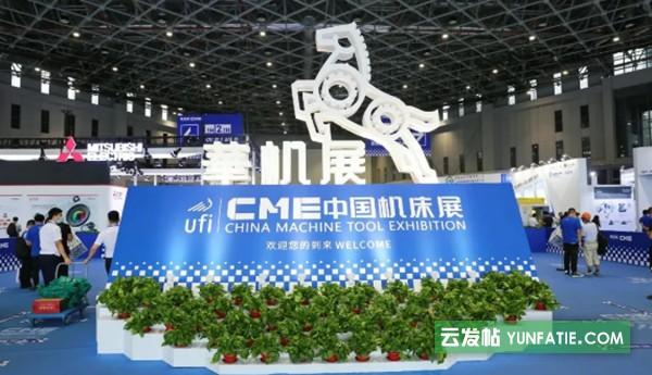 2021上海机床展|2021上海CME机床展|五金机床展