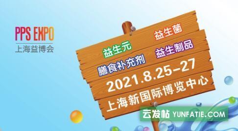 2021上海益生产品展|益生菌展|低聚糖展|活性肽展