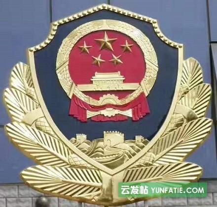 警徽销售生产厂家在云南省什么地方