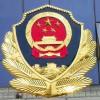 生产60厘米金属材质公安局警徽