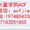 现回收ACF 求购ACF AC835A AC868AAA