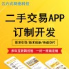 二手交易APP开发二手交易小程序开发二手交易APP系统开发