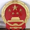 黄山市国徽 警徽消防徽 定制 大型徽章厂家零售 批发