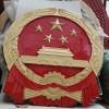 国标尺寸国徽制作生产 全国通用 按照国徽法制作 国徽生产厂家