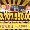 糖果派对6000倍视频,14个紫色中70万彩金真是大饱眼福!