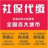 广州2021社保基数,代缴广州社保五险挂靠,代办广州个体社保