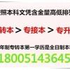 现在才开始准备2022年江苏五年制专转本考试还来得及吗