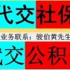 广州天河社保代理,广州代缴社保多少钱,代买广州个体社保办理