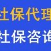 梅州办事处社保外包,梅州社保代缴,梅州社保代买挂靠