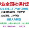 广州代缴社保公司,买代办广州社保,广州社保代理机构